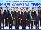 대한상의, '제44회 상공의 날 기념식' 개최