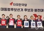 자유한국당 대선주자 공정경선 서약