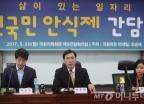 안희정, '전국민 안식제 간담회' 참석
