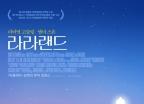 """라라랜드 콘서트 내한 공연 맞아?…""""사기다""""vs""""오보다"""""""