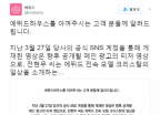 """""""그래도 안사""""…에뛰드 전현무 모델 사과에도 누리꾼 '싸늘'"""