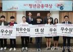 제3회 머니투데이 청년금융대상 시상식 개최