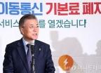 문재인 '이동통신 기본료 폐지'