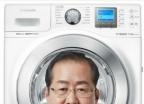 '빵' 터진 홍준표 세탁기