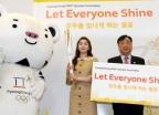 평창올림픽 성화, 11월부터 봉송…'모두를 빛나게 하는 불꽃'
