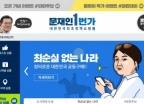 """'문재인 1번가' 화제…""""재미·참신"""" vs """"노년층 배려 안해"""""""