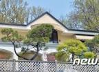 박근혜 전 대통령이 산 내곡동 새 집