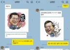 대통령 '덕질시대'…카톡엔 '이니티콘' SNS엔 '文 인증샷'