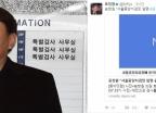 """표창원 """"윤석열 서울지검장 임명, 무조건 지지"""""""