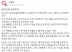"""시인 노혜경 """"문재인을 잘못봤다""""…왜?"""
