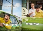 믿고 보는 송강호 '택시운전사' 포스터 공개.. 5·18 광주 소재