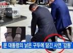 """'문재인 구두' 아지오 전 대표 """"청와대 연락받았지만…"""""""