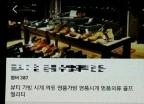 """""""명품 반값에 팔아요""""…인터넷 사기로 1500만원 가로챈 10대 검거"""