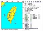 """대만 최대 규모 5.0 지진 5차례…""""매우 드문 현상"""""""