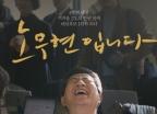 '노무현입니다' 개봉 첫날 관객 신기록…흥행 돌풍