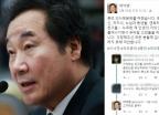 """이낙연 총리 후보자, 누리꾼 댓글에  """"목소리 미남이라도 웬 떡?"""""""