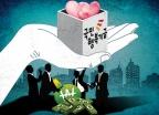 서민 채무탕감 국민행복기금은 '선한 사마리아인'?