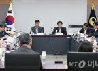 금융위원회-금융감독원 합동 리스크 점검회의