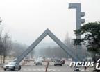 외고·자사고 폐지… 서울대생들은 환영할까