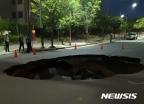 울산 동구서 지름 6m 대형 '싱크홀' 발생