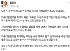 """홍준표 """"주사파 운동권의 세상…우울한 6·25"""""""