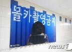 """""""지켜보고 있다""""…몰카 막는 부산경찰의 '센스'"""