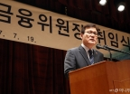 제6대 최종구 금융위원장 취임식