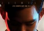 영화 '리얼', 김수현·설리에도 50만 관객 못 넘어