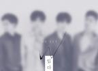 """뉴이스트 W, '있다면' 타이틀곡 공개…""""오는 25일 발매"""""""