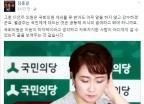 """김홍걸 """"이언주, 국회의원 세비 못받아도 감수해야"""""""