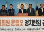 윤종오 '벌금 300만원 항소심은 정치탄압'