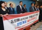동성애·동성혼 개헌 반대 교수연합 기자회견