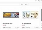 문재인 대통령 우표, 2시간 만에 인터넷서 '완판'