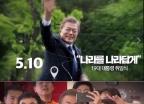 """文대통령 취임 100일 헌정 영상 """"국민께 바치는 헌사"""""""