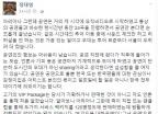 """정태영 현대카드 부회장 """"아리아나 그란데, 차라리 공연 취소했다면"""""""