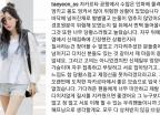 """태연 자카르타 공항 봉변 """"넘어진 채 벌벌 떨어…신체접촉 당황"""""""