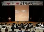 '제6회 2017 MT 금융페스티벌' 개최