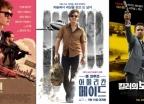 [오늘뭐보지?]영화순위 '살기법' 1위… 베이비드라이버 맹추격