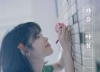 아이유, 데뷔기념일(18일) 맞아 '가을 아침' 깜짝 공개