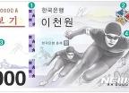 '2000원권 지폐' 8000원에 팔아도 매진...왜?