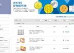 평창올림픽 2000원 지폐 예약판매 사이트 방문자 폭주…일부 매진