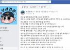 """'부산경찰' 페이스북 18일 만에 재개…""""소통 못한점 사과"""""""