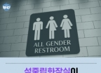 """""""몰카우려"""" vs """"성소수자 배려""""…'성중립화장실' 논란"""
