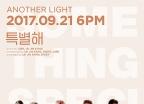 젝스키스, 18년만 정규앨범 오늘(21일) 발표