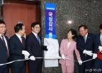 국감상황실 개소한 민주당-한국당