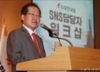 자유한국당, '온라인전사' SNS담당자 워크숍