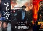 [오늘뭐보지?]'범죄도시' 압도적 1위·'남한산성' 주춤