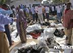소말리아 최악의 폭탄 테러…사망자 276명