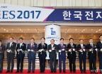 2017 한국전자산업대전 개막