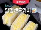[뚝딱 한끼] '효리네 민박' 달걀 샌드위치